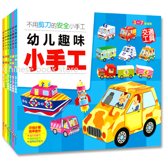 Baby handmade origami books Children Chinese crafts 3D books safety paper cut pictures book early educational toy book ,set of 6