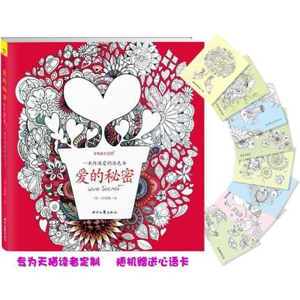 رومانسية كتاب التلوين للكبار عاشق تخفيف التوتر صورة فن الرسم دفتر