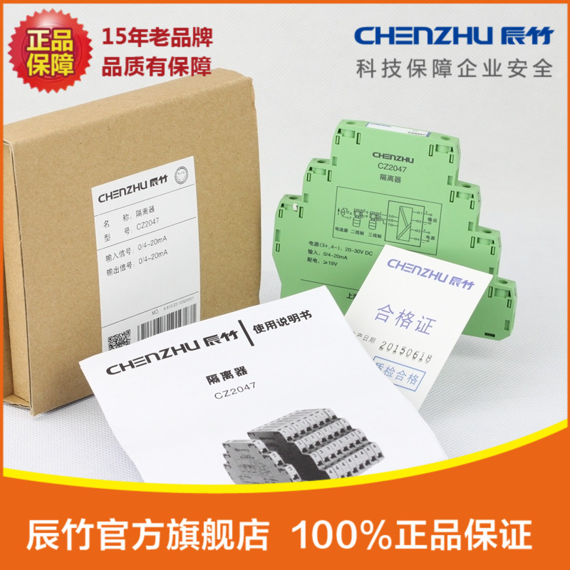 CZ2047 One Input And One 24V Distribution Signal Isolator 0/4-20mA Input