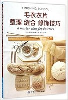 Finishing School A Master Class For Knitters Sweater Knitting Books