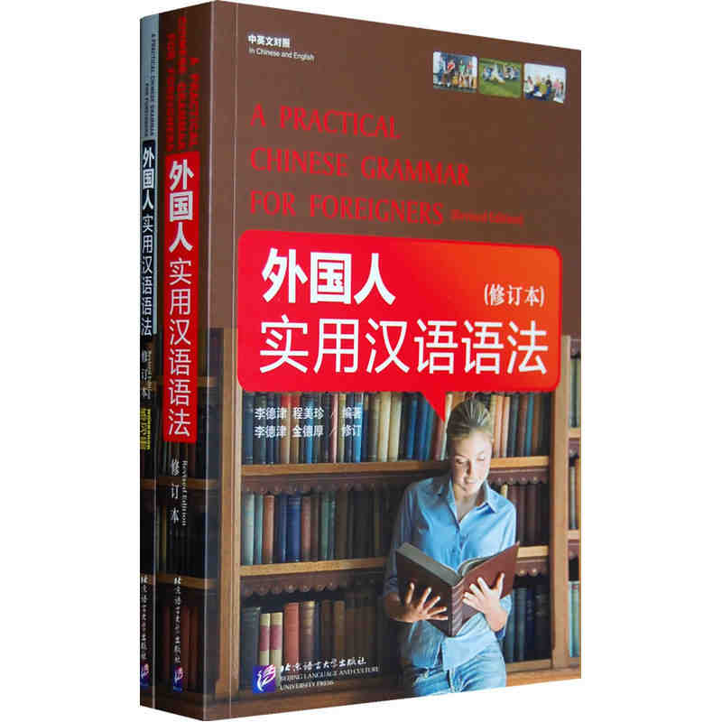 Chinese learning textbook for adults A PRACTICAL CHINESE GRAMMAR FOR FOREIGNERS (Revised Edition) newest adults