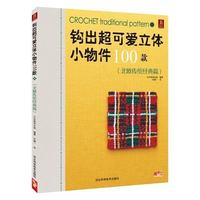 100 CROCHET Traditional Pattern Knitting Book Hook Out Lovely Stereoscopic Small Objects Nordic Classics Knitting