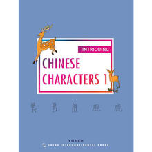 Chinese Characters 1 Intriguing Series Keep on Lifelong learning as long as you live knowledge is priceless and no border-266