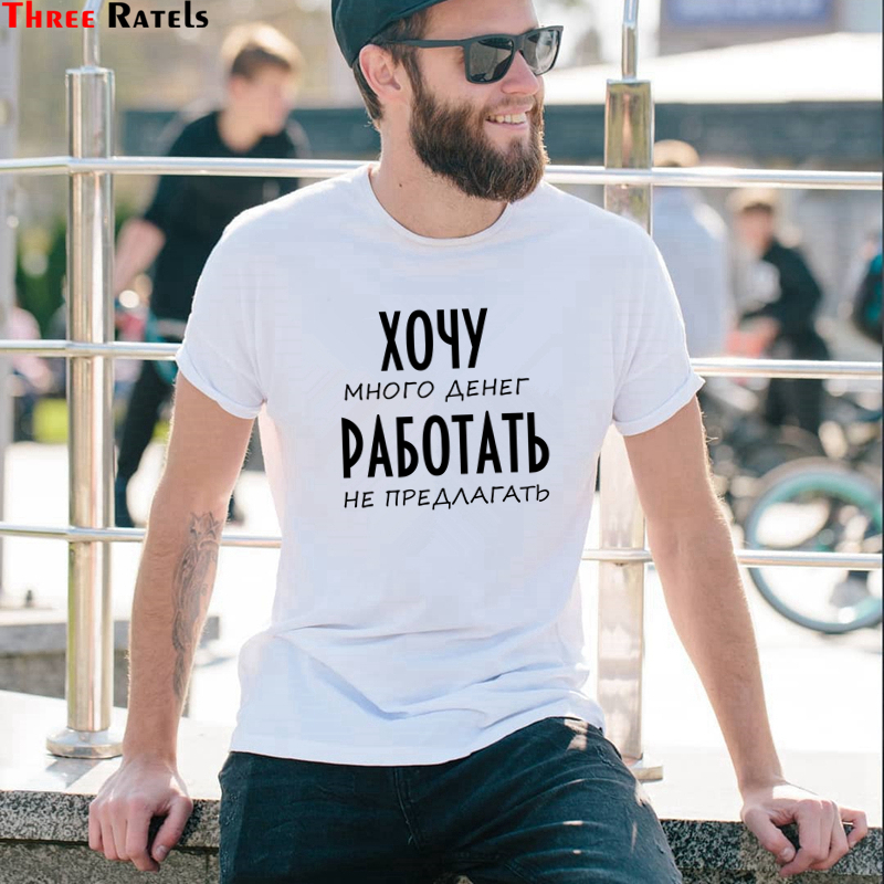 Three Ratels FUT614 I want a lot of money, but dont offerI me a job funny white tshirt men t-shirt tops high qulity cotton ...