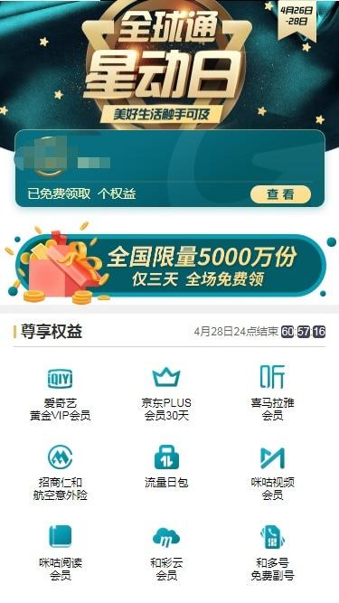 中国移动 全球通用户免费领爱奇艺 京东plus会员月卡图片