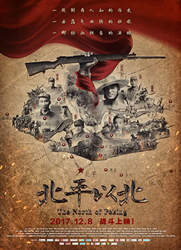 《北平以北》2017年中国大陆历史,纪录片电影在线观看