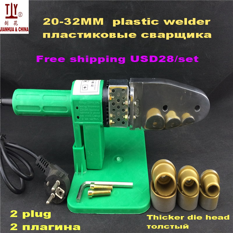 Free Shipping Automatic Heating DN20-32mm AC 220/110V 600W Plastic Pipe Welding Ppr Tube Welding Machine Plastic Melting Machine