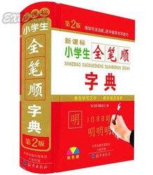 قاموس الصينية 4stroke مع 2500 أحرف المشتركة لتعلم لغة أداة تعليمية كتاب بينيين جعل الحكم