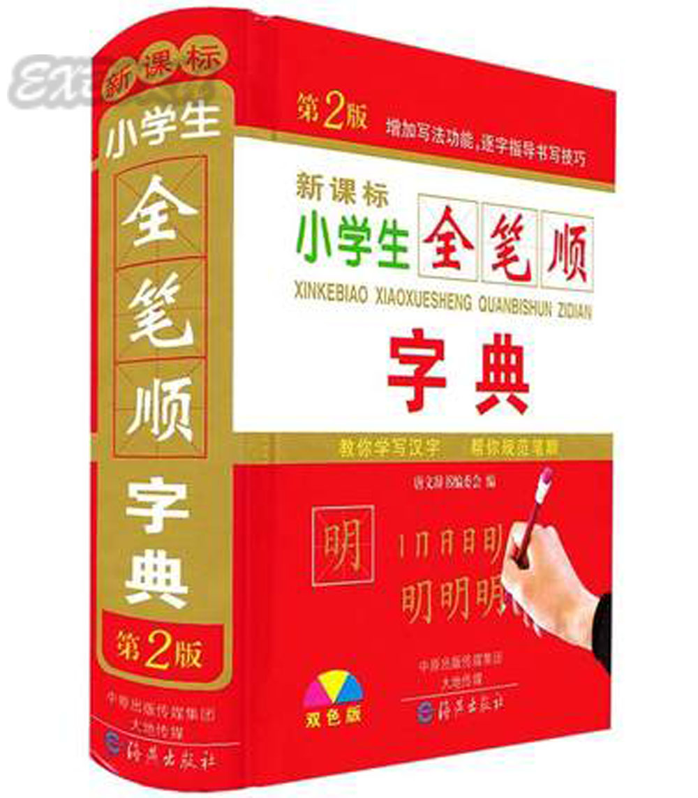 Chinese Stroke Dictionary With 2500 Common Characters For Learning Pinyin Making Sentence Language Educational Tool Book