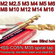 M2 M2.5 M3 M4 M5 m6 m8 m10 m12 M14 M16 HSS-CO5% M35 титановый спиральный кран с использованием глухих отверстий обработка: нержавеющая сталь. Сталь и т. д