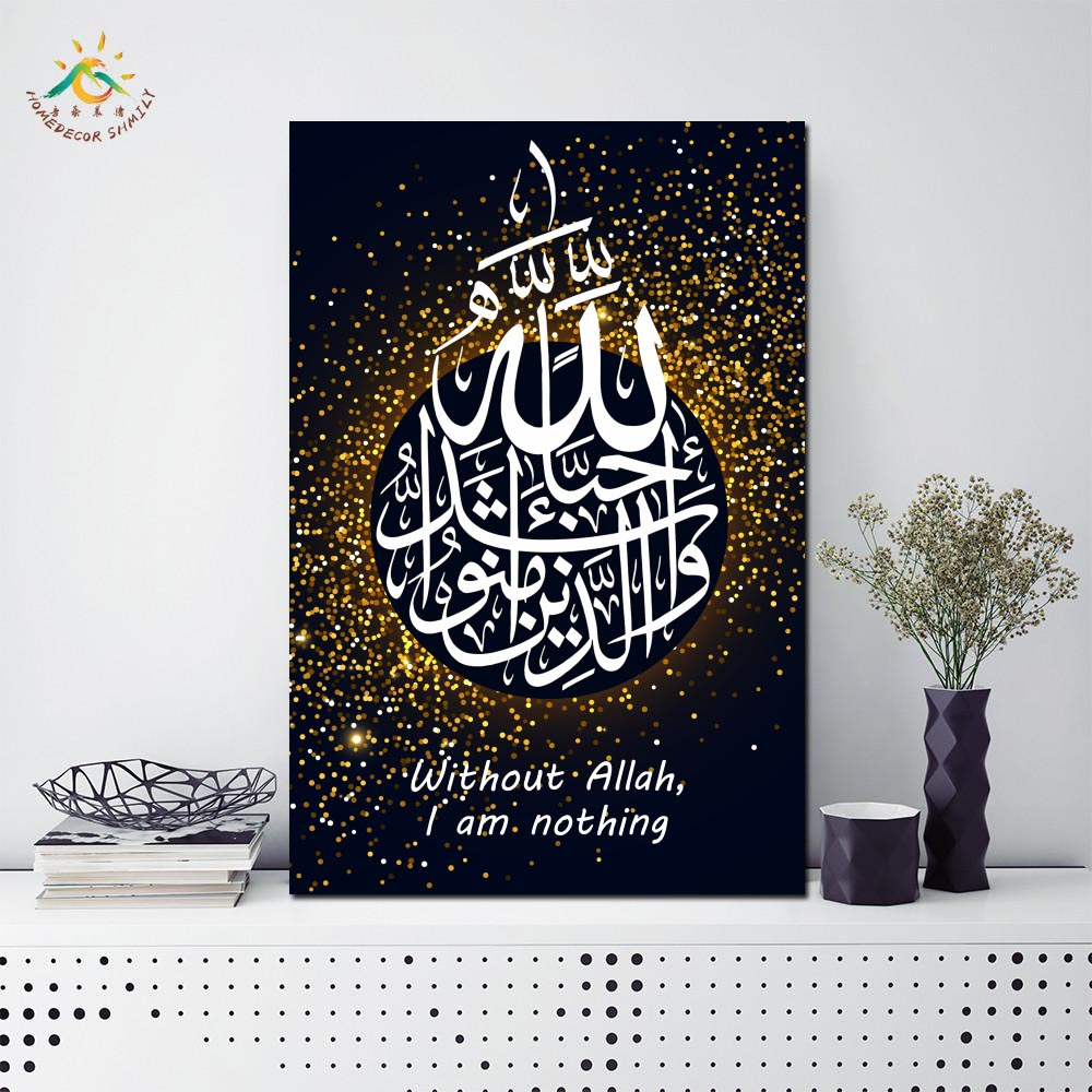 Islam Starry Allah Al-Baqarah Calligraphy Wall Art Canvas Print Painting Frame Poster Prints Decorative Picture