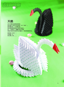 Image 3 - Chinese Edition Japanese Paper Craft Pattern Book 3D paper folding  Animal Doll Flower