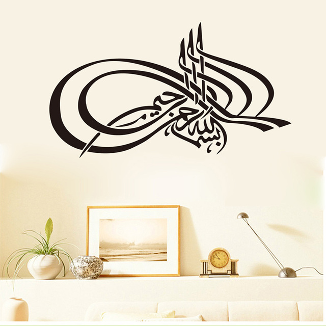 Aliexpresscom Buy Islamic Wall Stickers Vinyl Wall Decor Decals - Vinyl wall decals removable