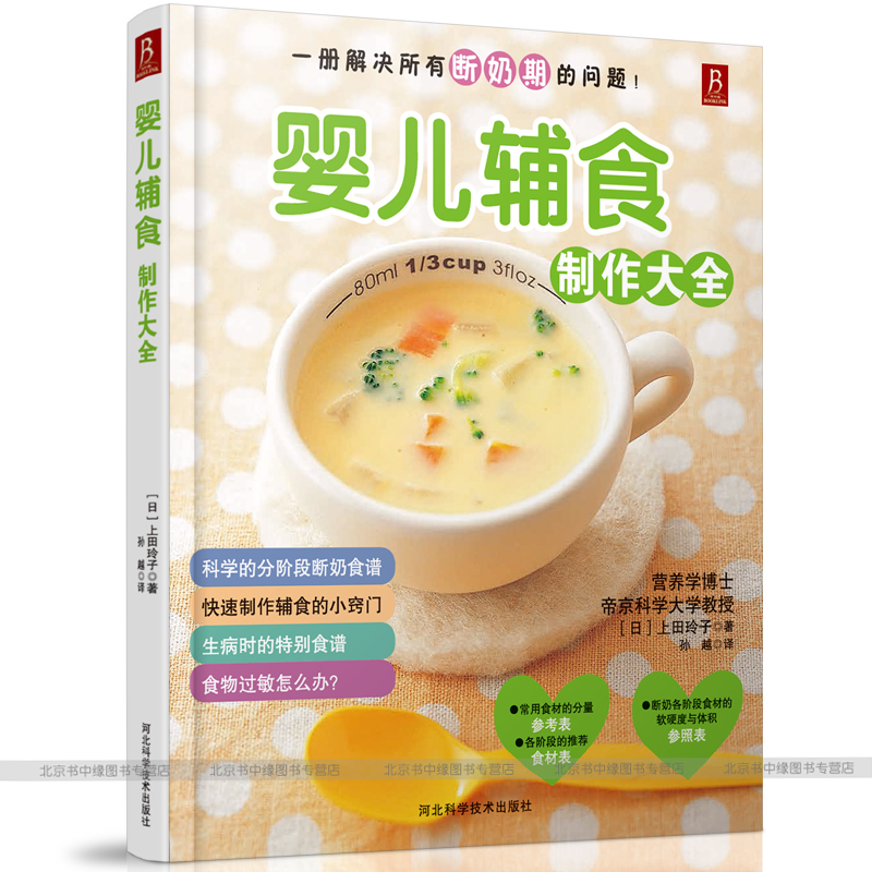 Baby Food Book:Mum Making Nutrition Recipes For Biby,Infant Nursing Encyclopedia 0-6 Ages