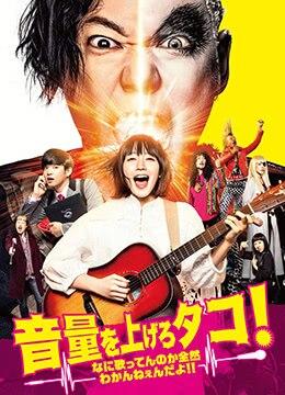 《提高音量!我根本听不懂你在唱什么!!》2018年日本喜剧电影在线观看