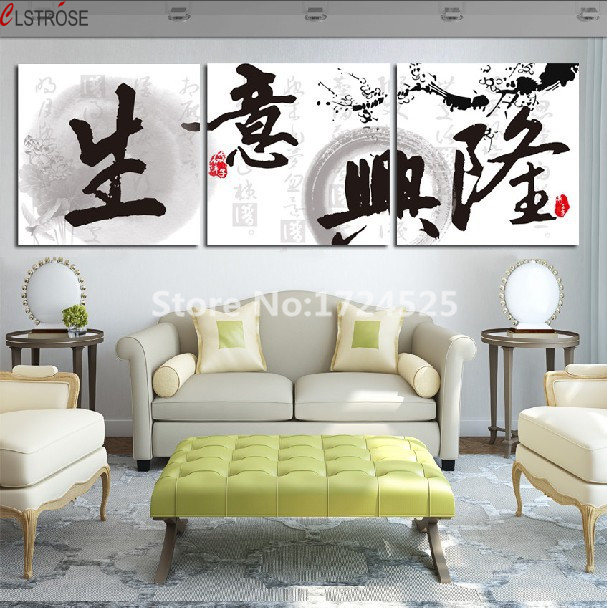 CLSTROSE New Unframed 3 Pcs Wall Art Chinese Characters: Business Is ...