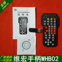 High quality WHB02 wireless remote controller simple electrical pulse power generator cheap cnc hand wheel