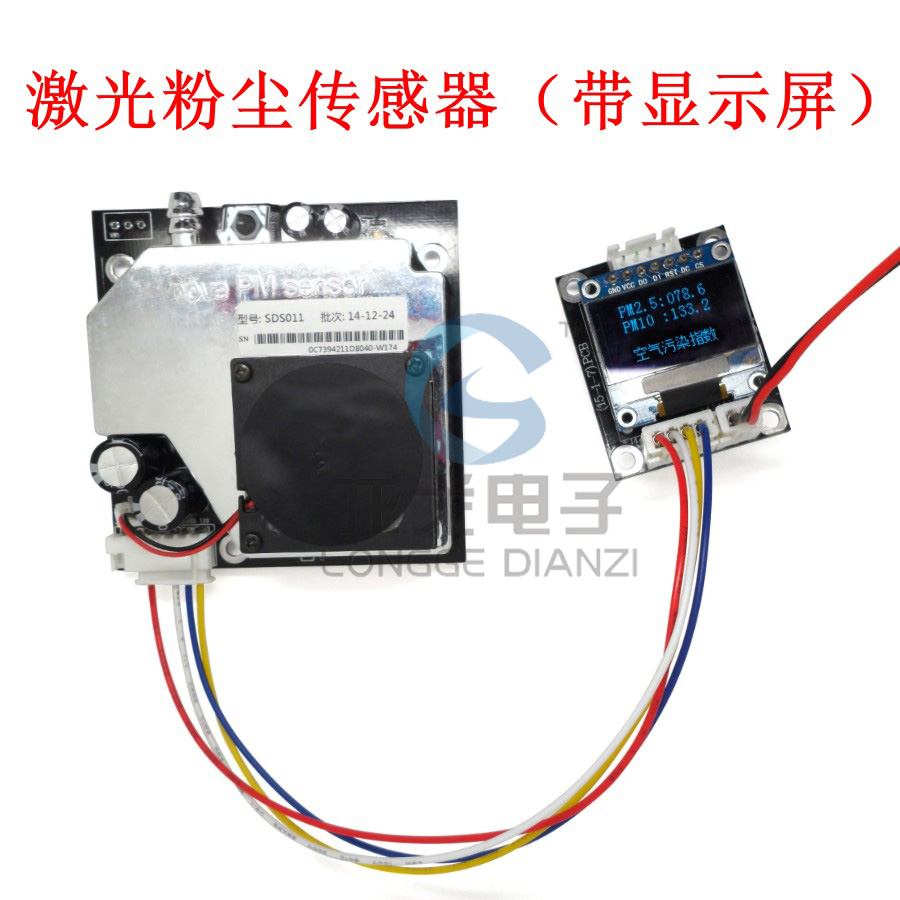 High precision laser dust sensor module serial output with display screen fast free ship usb ttl stc isp 51 scm phase serial port output laser range finder module 40m 2mm laser range sensor