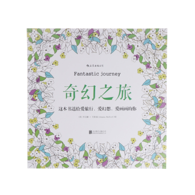 New Coloring Book Fantastic Journey 25*2