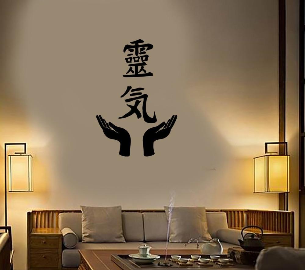 Reiki Buddhism Vinyl Wall Stickers Japanese Calligraphy Medicine ...