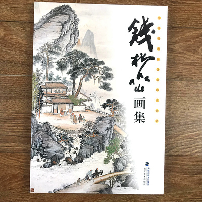 Chinese Painting Book Landscape Painting Art Brush Work Art Book By Qian Song Jie For Adult Children