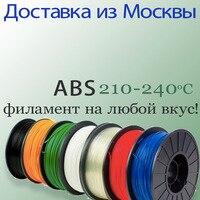 ABS! originele Anet 3d filament plastic voor 3d printer en 3d pen/vele kleuren 1 kg 340 m ABS/express verzending van Moskou