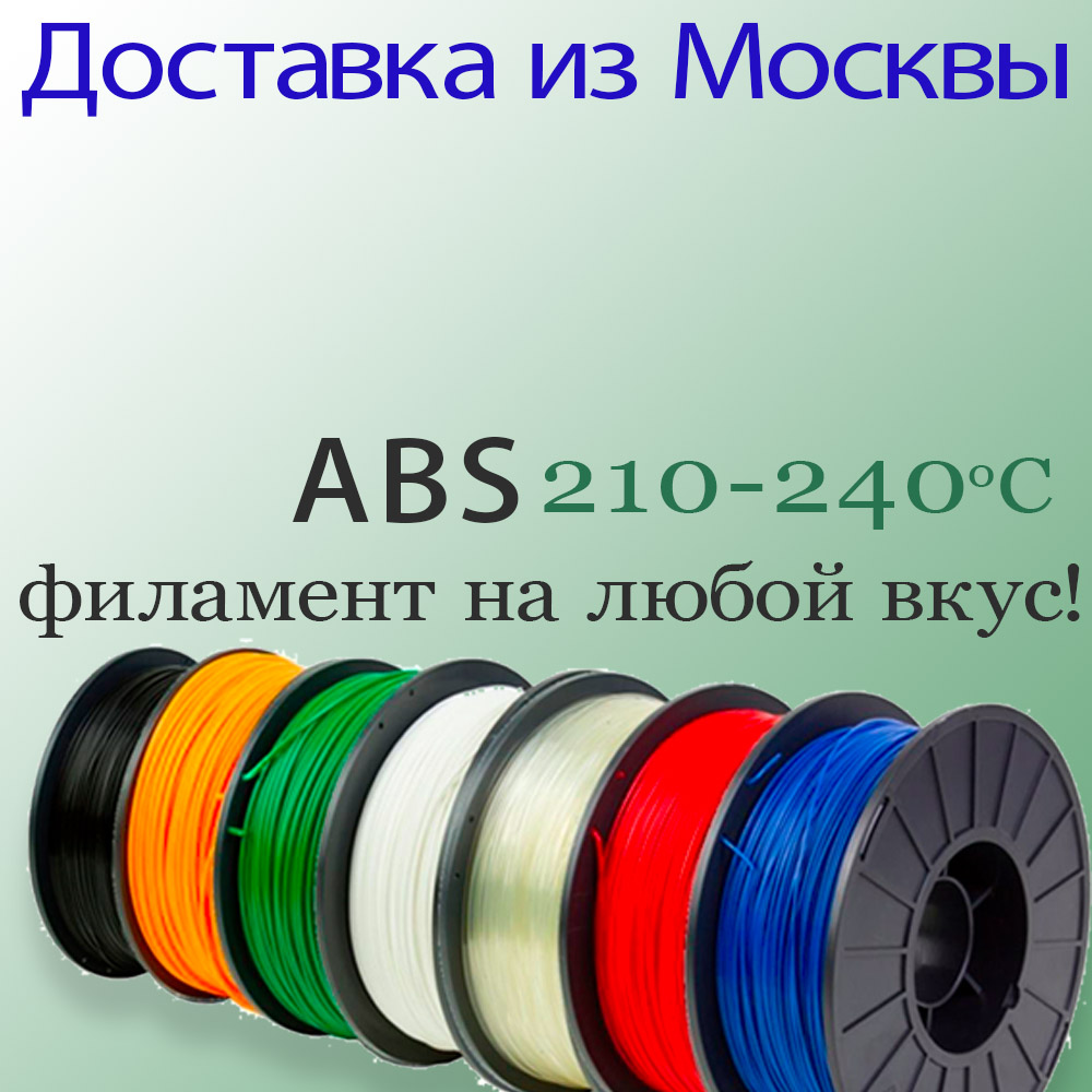 все цены на  ABS !!! Original Anet 3d filament plastic  for 3d printer and 3d pen/many colors 1kg 340 m   ABS  /express shipping from Moscow  онлайн