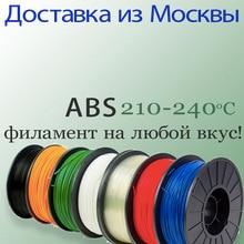ABS! Оригинальный Анет 3D нити Пластиковые для 3D принтер и 3D Ручка/много цветов 1 кг 340 м ABS/экспресс-доставка из Москвы
