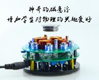 Increase The Students Interest In DIY Push Type Magnetic Levitation LED Lamp Creative Ornaments Students Experimental