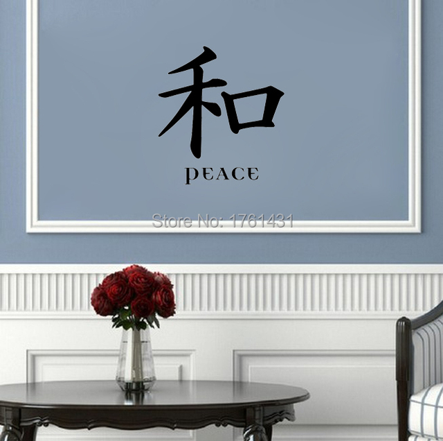Peace Kanji Wall Art Decals Home Decor Living Room Decorative Stickers  Bedroom Wallpaper Vinyl Sticker Quote