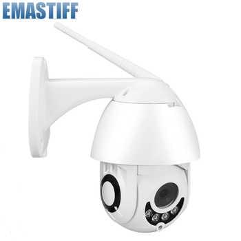 WIFI Camera Outdoor 2MP IP Camera 1080p Speed Dome Wireless CCTV Security Cameras IP Camera WIFI Exterior IR Home Surveilance - DISCOUNT ITEM  43% OFF All Category