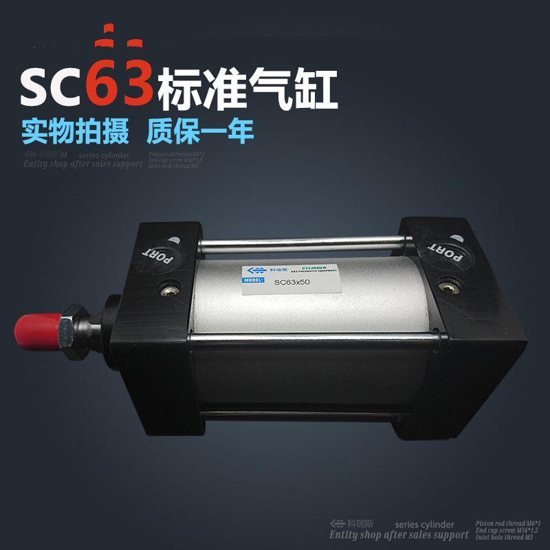SC63*1000 Free shipping Standard air cylinders valve 63mm bore 1000mm stroke single rod double acting pneumatic cylinder