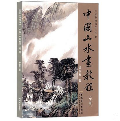 Learning Chinese Painting Landscape Painting Brush Work Art 78pages 21*28.5cm
