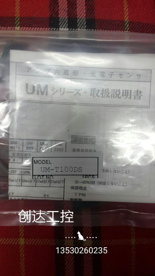 UM-T100S UM-TR100DS UM-TL100S Photoelectric Switch dhl ems 1pc um 9230r takenaka photoelectric beam
