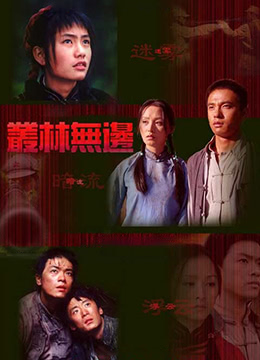 《丛林无边》2005年中国大陆电影在线观看