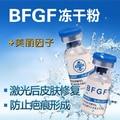 LOBALIA Repair factor BFGF lyophilized powder, Skin repair,Prevent scar formation, freckle blemish, anti-wrinkle,2PCS/LOT
