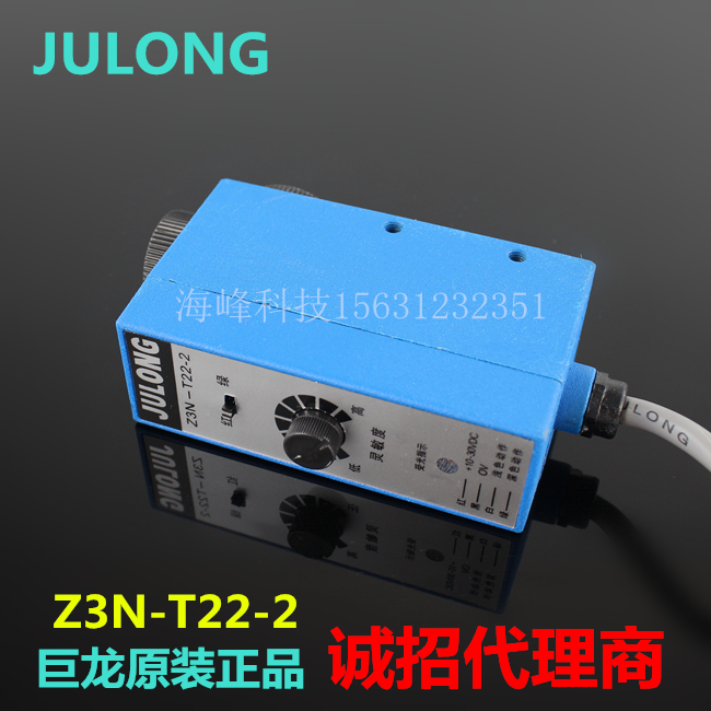 Z3N-T22-2 Color Mark Sensor Cross BarZ3N-T22-2 Color Mark Sensor Cross Bar