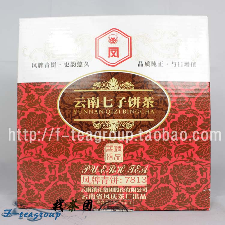 yunnan tea cakes Puer tea green cake 7813 the Chinese yunnan puerh 357g font b health