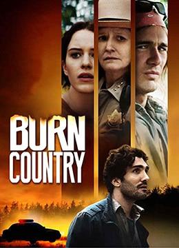 《燃烧的国土》2016年美国剧情电影在线观看