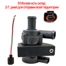 Cooling Auxiliary Water Pump with wire For VW Jetta Golf GTI Passat CC Octavia 1.8 T 2.0 T 1K0 965 561 J 1K0965561J 7.02074.89.0 cooling auxiliary water pump with wire for vw jetta golf gti passat cc octavia 1 8 t 2 0 t 1k0 965 561 j 1k0965561j 7 02074 89 0
