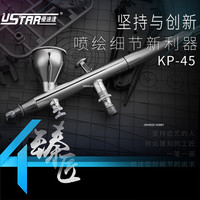 OHS Ustar KP45 Model Spray Work Modeling Art Airbrush High End ZhenJiang Hobby Painting Tools Accessory