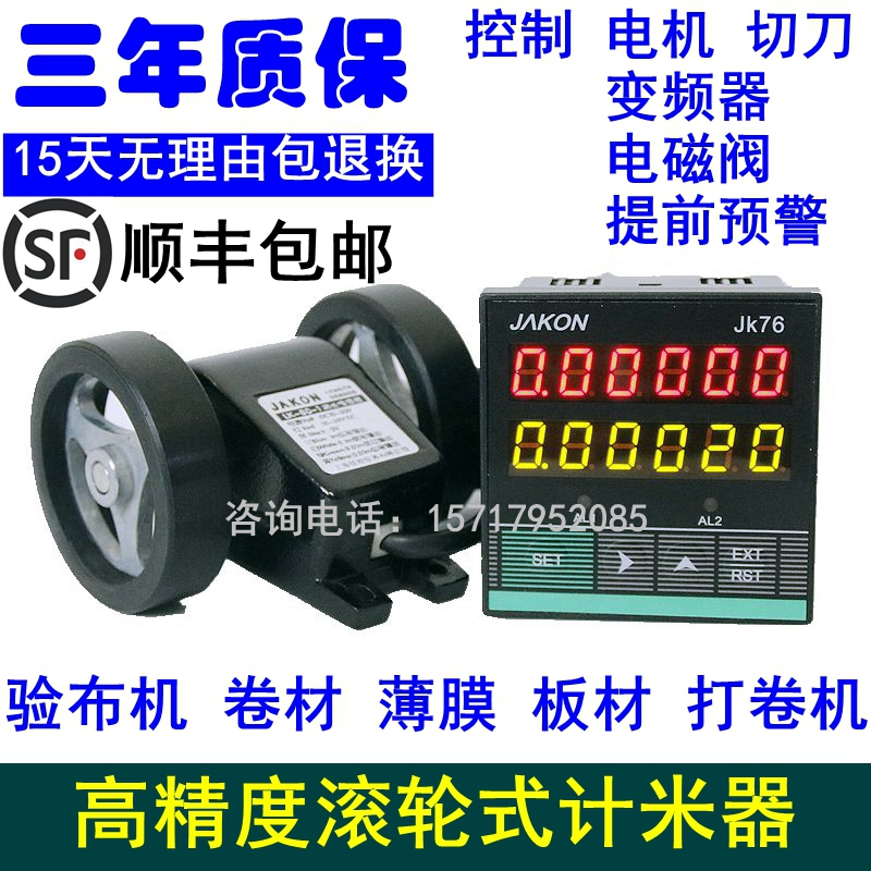Intelligent electronic digital meter high precision roller table cloth inspection machine reversible counter mind meter цена