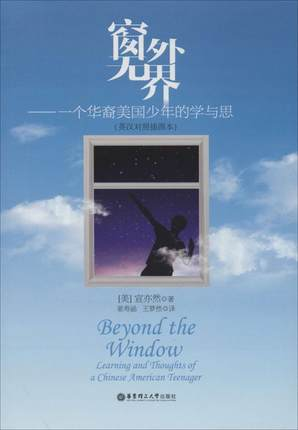 Beyond the Window (English and Chinese Edition) beyond the window english and chinese edition
