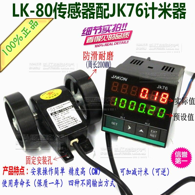 Electronic digital display roller wheel meter JK76 intelligent meter meter +LK-80 meter can add and subtract electronic digital display counter meter meter set