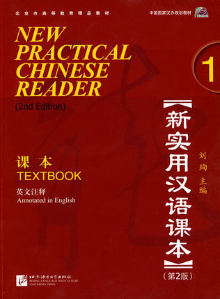 Chinese textbook version 2 : New Practical Chinese Reader Vol. 1 (2nd.Ed.): Textbook (W/MP3) esd safe 75w soldering handpiece t245a solder iron handle for di3000 intelligent soldering station