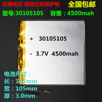Three Wire 3 7V Polymer Lithium Battery 4500mAh Super Thin Large Capacity DIY Tablet Computer 35105105