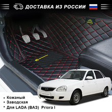 Waterproof Leather car floor mats For LADA (BA3) Priora Car special fl