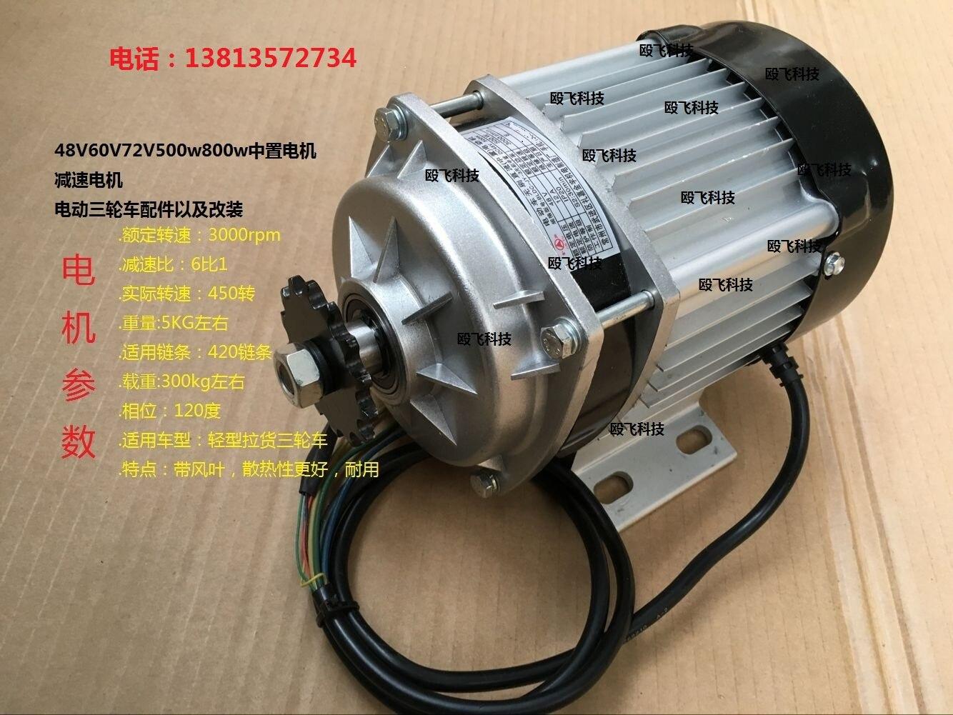 все цены на Permanent Magnet DC Motor 48V 60V 500W800W Central Motor Tricycle онлайн