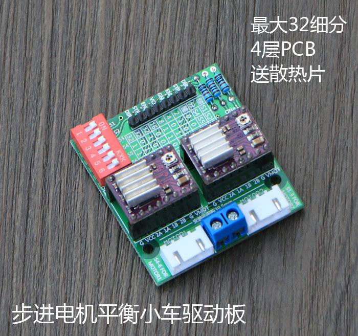 Two way output DRV8825 step motor driver two wheeled self balancing vehicle 4 layer PCB board self balancing two wheeled robot