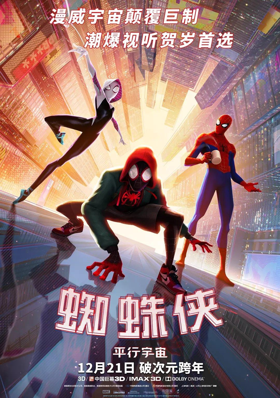 蜘蛛侠:平行宇宙 [更新蓝光,几乎囊括所有重要电影奖的最佳动画长片奖]